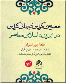 کتاب خصوصی گرایی و جهانی گرایی در اندیشه اسلامی معاصر - ادیان - خرید کتاب از: www.ashja.com - کتابسرای اشجع