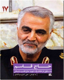 کتاب حاج قاسم - جستاری در خاطرات - خرید کتاب از: www.ashja.com - کتابسرای اشجع