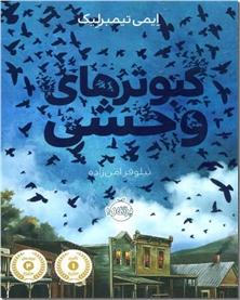 کتاب کبوترهای وحشی - ادبیات داستانی نوجوانان - خرید کتاب از: www.ashja.com - کتابسرای اشجع