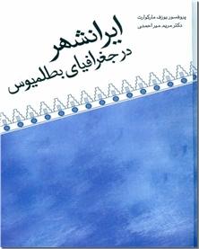 کتاب ایرانشهر در جغرافیای بطلمیوس - جغرافیا و ایران - خرید کتاب از: www.ashja.com - کتابسرای اشجع