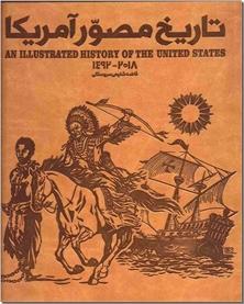 کتاب تاریخ مصور آمریکا - مرجع تصویری تاریخ آمریکا - سه جلدی - خرید کتاب از: www.ashja.com - کتابسرای اشجع