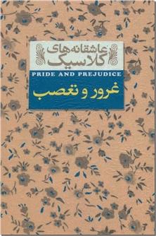 کتاب غرور و تعصب - عاشقانه های کلاسیک - خرید کتاب از: www.ashja.com - کتابسرای اشجع