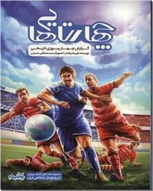 کتاب چهارتایی ها - کمیک استریپ - گزارش چهار پیروزی تاریخی فوتبال - خرید کتاب از: www.ashja.com - کتابسرای اشجع