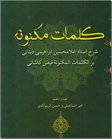 کتاب کلمات مکنونه - شرح استاد دینانی بر الکلمات المکنونه فیض کاشانی - خرید کتاب از: www.ashja.com - کتابسرای اشجع