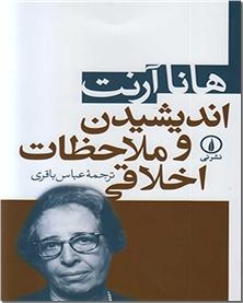 کتاب اندیشیدن و ملاحظات اخلاقی - فلسفه - خرید کتاب از: www.ashja.com - کتابسرای اشجع