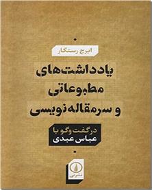 کتاب یادداشت های مطبوعاتی و سرمقاله نویسی - در گفتگو با عباس عبدی - سیاست، تکامل، همکاری - خرید کتاب از: www.ashja.com - کتابسرای اشجع