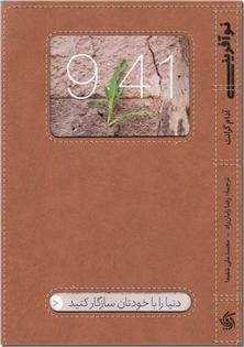 کتاب نوآفرینی - دنیا را با خودتان سازگار کنید - خرید کتاب از: www.ashja.com - کتابسرای اشجع