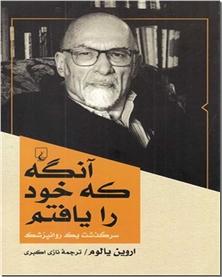 کتاب آنگه که خود را یافتم - سرگذشت یک روانپزشک - خرید کتاب از: www.ashja.com - کتابسرای اشجع