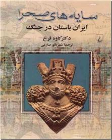 کتاب سایه های صحرا - ایران باستان در جنگ - خرید کتاب از: www.ashja.com - کتابسرای اشجع