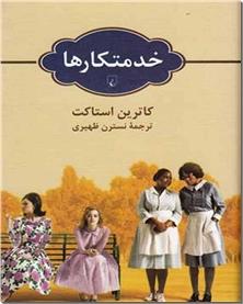 کتاب خدمتکارها - ادبیات داستانی - رمان - خرید کتاب از: www.ashja.com - کتابسرای اشجع