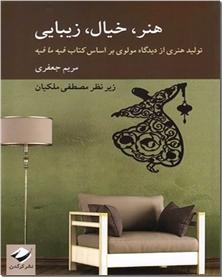 کتاب هنر ، خیال ، زیبایی - فیه ما فیه - تولید هنری از دیدگاه مولوی - خرید کتاب از: www.ashja.com - کتابسرای اشجع