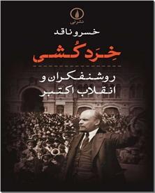 کتاب خرد کشی - روشنفکران و  انقلاب اکتبر روسیه - خرید کتاب از: www.ashja.com - کتابسرای اشجع