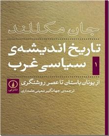 کتاب تاریخ اندیشه سیاسی غرب 1 - از یونان باستان تا عصر روشنگری - خرید کتاب از: www.ashja.com - کتابسرای اشجع