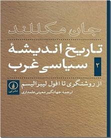 کتاب تاریخ اندیشه سیاسی غرب 2 - از روشنگری تا افول لیبرالیسم - خرید کتاب از: www.ashja.com - کتابسرای اشجع