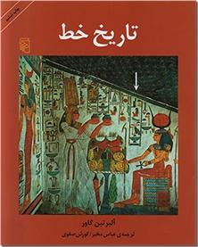 کتاب تاریخ خط - تاریخ - خرید کتاب از: www.ashja.com - کتابسرای اشجع