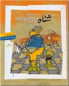 کتاب شاه در شطرنج رندان - مسائل دموکراسی و توسعه در ایران - خرید کتاب از: www.ashja.com - کتابسرای اشجع