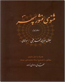 کتاب مثنوی منثور سپهر - دفتر اول - خرید کتاب از: www.ashja.com - کتابسرای اشجع