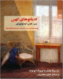 کتاب کدبانوهای کهن - زن، هنر، ایدئولوژی - خرید کتاب از: www.ashja.com - کتابسرای اشجع