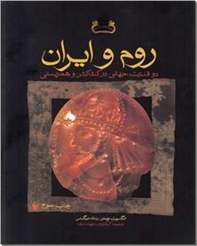 کتاب روم و ایران دو قدرت جهانی - دو قدرت در کشاکش و همزیستی - خرید کتاب از: www.ashja.com - کتابسرای اشجع