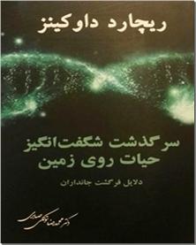 کتاب سرگذشت شگفت انگیز حیات روی زمین - دلایل فرگشت جانداران - خرید کتاب از: www.ashja.com - کتابسرای اشجع