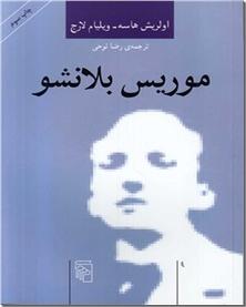 کتاب موریس بلانشو - زندگینامه و خاطرات - خرید کتاب از: www.ashja.com - کتابسرای اشجع