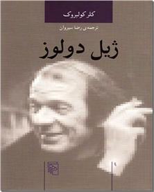 کتاب ژیل دولوز - زندگی نامه و خاطرات - خرید کتاب از: www.ashja.com - کتابسرای اشجع