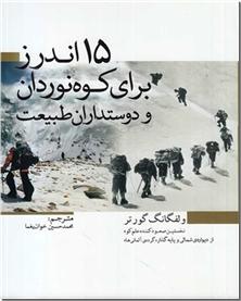 کتاب 15 اندرز برای کوه نوردان  و دوستداران طبیعت - نخستین صعود کننده علم کوه - خرید کتاب از: www.ashja.com - کتابسرای اشجع