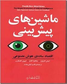 کتاب ماشین های پیش بینی - اقتصاد ساده هوش مصنوعی - خرید کتاب از: www.ashja.com - کتابسرای اشجع