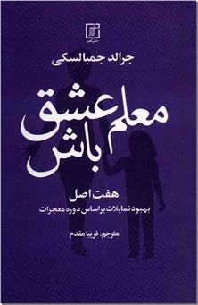 کتاب معلم عشق باش - هفت اصل بهبود تمایلات بر اساس دوره معجزات - خرید کتاب از: www.ashja.com - کتابسرای اشجع
