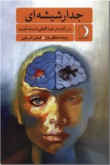 کتاب جدار شیشه ای - درس گفتارهای عبدالعلی دست غیب - خرید کتاب از: www.ashja.com - کتابسرای اشجع