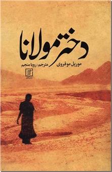 کتاب دختر مولانا - ادبیات داستانی - رمان - خرید کتاب از: www.ashja.com - کتابسرای اشجع