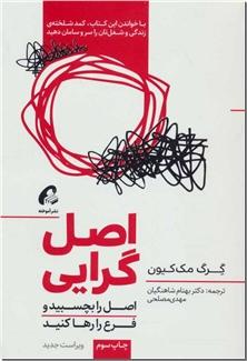 کتاب اصل گرایی - اصل را بچسبید و فرع را رها کنید - خرید کتاب از: www.ashja.com - کتابسرای اشجع
