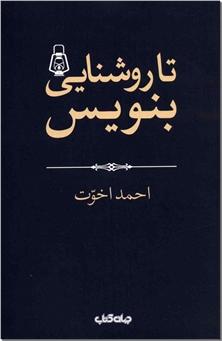 کتاب تا روشنایی بنویس - هزارتوی توی نوشتن 2 - خرید کتاب از: www.ashja.com - کتابسرای اشجع