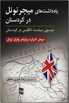 کتاب یادداشت های میجر نوئل در کردستان - دو سوی سیاست انگلیس در کردستان - خرید کتاب از: www.ashja.com - کتابسرای اشجع