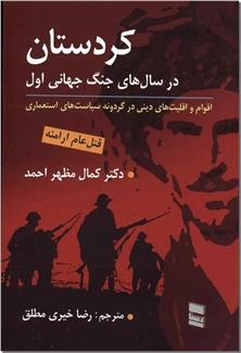 کتاب کردستان در سال های جنگ جهانی اول - قتل عام ارامنه - خرید کتاب از: www.ashja.com - کتابسرای اشجع