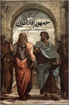کتاب جمهور افلاطون - فلسفه و منطق - خرید کتاب از: www.ashja.com - کتابسرای اشجع