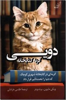 کتاب دویی گربه کتابخانه - گربه ای در کتابخانه شهری کوچک که دنیا را تحت تاثیر قرار داد - خرید کتاب از: www.ashja.com - کتابسرای اشجع