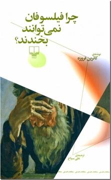 کتاب چرا فیلسوفان نمی توانند بخندند - فلسفه و منطق - خرید کتاب از: www.ashja.com - کتابسرای اشجع