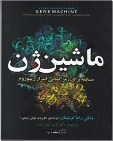 کتاب ماشین ژن - مسابقه برای رمزگشایی اسرار ریبوزوم - خرید کتاب از: www.ashja.com - کتابسرای اشجع