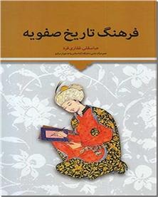 کتاب فرهنگ تاریخ صوفیه - تاریخ - خرید کتاب از: www.ashja.com - کتابسرای اشجع
