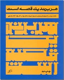 کتاب هر برند یک قصه است - روانشناسی کار و تجارت - خرید کتاب از: www.ashja.com - کتابسرای اشجع
