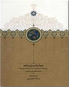 کتاب حماسه مسیب نامه - 3 جلدی - خرید کتاب از: www.ashja.com - کتابسرای اشجع