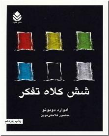 کتاب شش کلاه تفکر - روانشناسی - خرید کتاب از: www.ashja.com - کتابسرای اشجع
