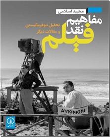 کتاب مفاهیم نقد فیلم - تحلیل نئوفرمالیستی و مقالات دیگر - خرید کتاب از: www.ashja.com - کتابسرای اشجع