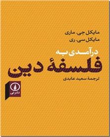کتاب درآمدی به فلسفه دین - فلسفه معاصر - خرید کتاب از: www.ashja.com - کتابسرای اشجع