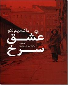 کتاب عشق سرخ - ادبیات - خرید کتاب از: www.ashja.com - کتابسرای اشجع