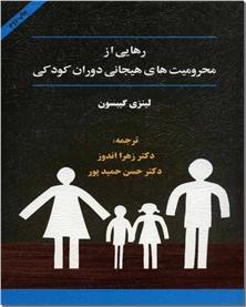 کتاب رهایی از محرومیت های هیجانی دوران کودکی - روانشناسی کودک و نوجوان - خرید کتاب از: www.ashja.com - کتابسرای اشجع