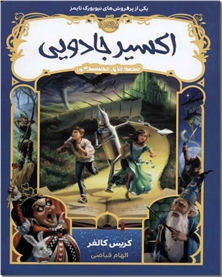 کتاب اکسیر جادویی - قصه های همیشگی 4 - خرید کتاب از: www.ashja.com - کتابسرای اشجع