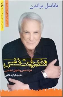 کتاب مدیریت نفس - عزت نفس و تحول شخصی - خرید کتاب از: www.ashja.com - کتابسرای اشجع