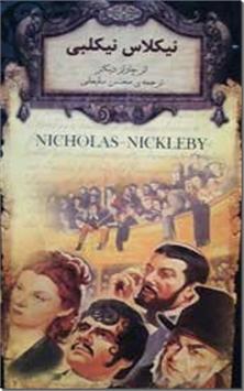 کتاب نیکلاس نیکلبی - جیبی - ادبیات داستانی - خرید کتاب از: www.ashja.com - کتابسرای اشجع